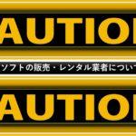 FX自動売買ソフト販売/レンタル禁止