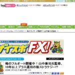 """ザイ FX で """" W2C-Angely """" が取り上げられました!!"""