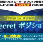 """プロトレーダーの """"Secret ポジション"""" LINE配信"""