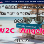 W2C-Angely(アンジェリー)MT4資産運用システム