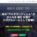 Multi Agent Evo シグナル配信 〜 2016年度チャンピオンEA 〜