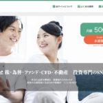 投資専門のSNS 『株・為替・ファンド・CFD・不動産』