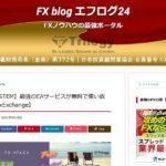 FX blog エフログ24【FXノウハウの最強ポータルサイト】
